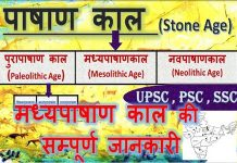 Prehistoric period of india in hindi