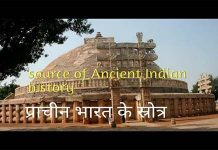 Sources of ancient indian history in hindi